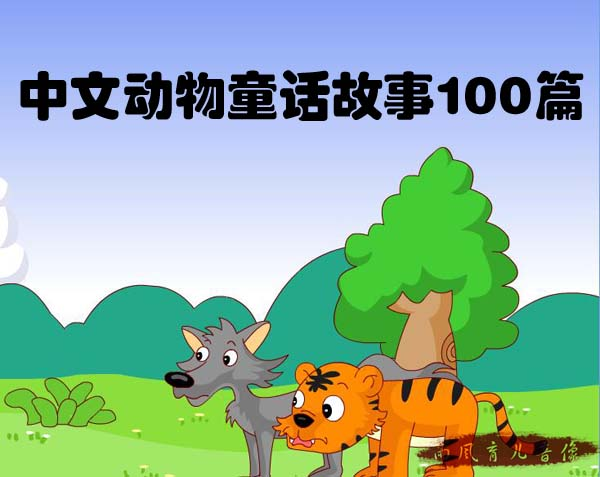 中文动物童话故事100篇